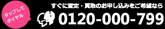 TEL:0120-000-799